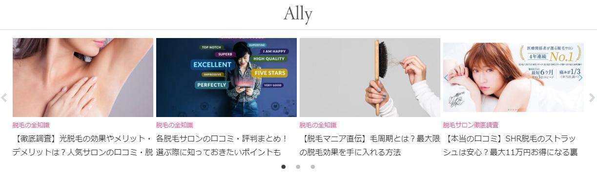 Ally メイン画像