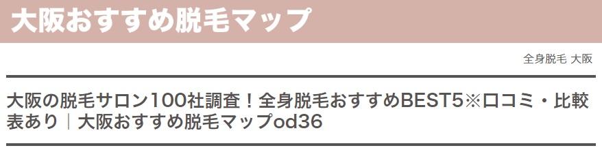 大阪おすすめ脱毛マップ メイン画像