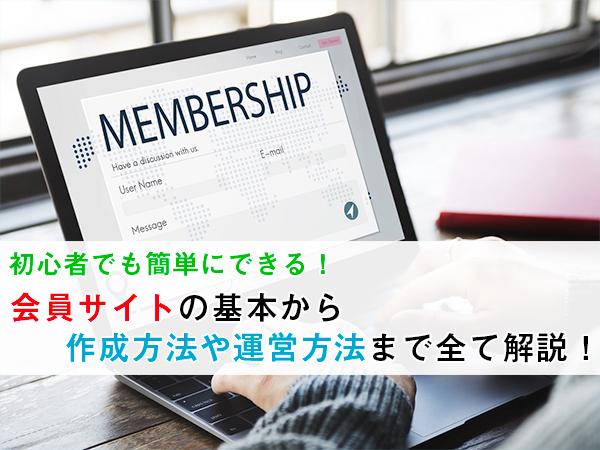 会員サイト 作成