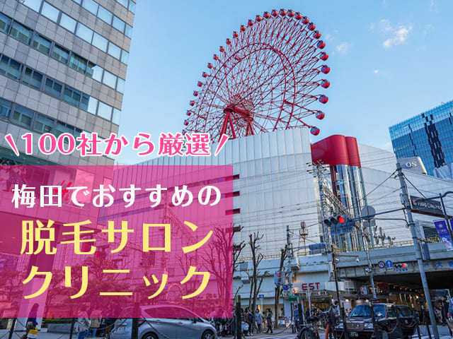 【脱毛マニアが本気で選ぶ梅田で人気の脱毛サロン&クリニックBEST3!