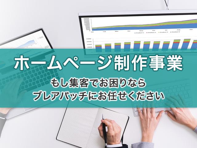大阪の集客型ホームページ制作サービス