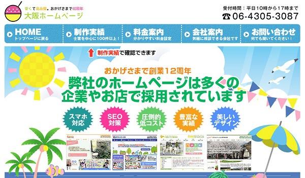 大阪ホームページ制作株式会社