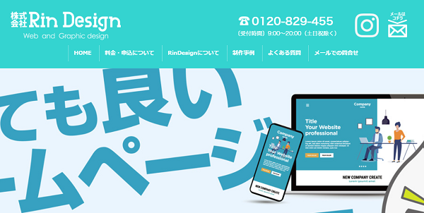 株式会社Rin Design