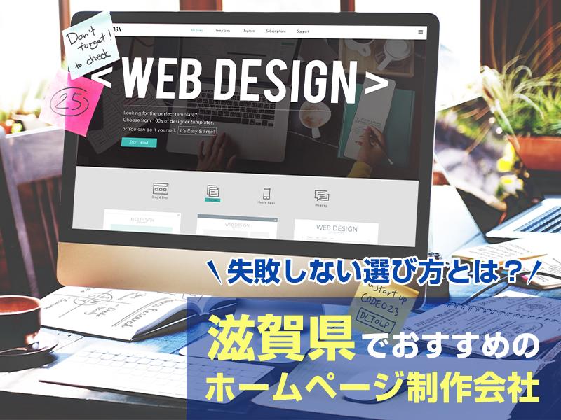 滋賀県 ホームページ制作会社