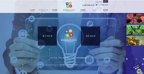 株式会社クロスコミュニケーションズ
